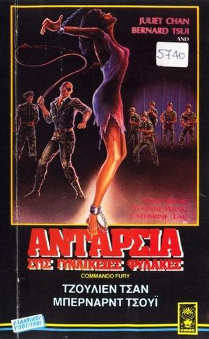 Фільм «Commando Fury» (1986)