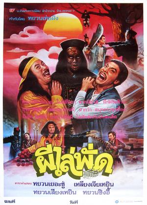 Фільм «Сын китайского вампира» (1985)