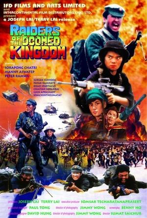 Фільм «Наемники обреченного королевства» (1985)