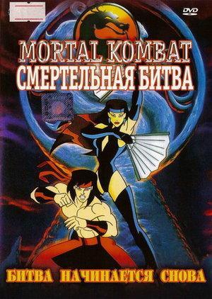 Сериал «Смертельная битва» (1995 – 1996)
