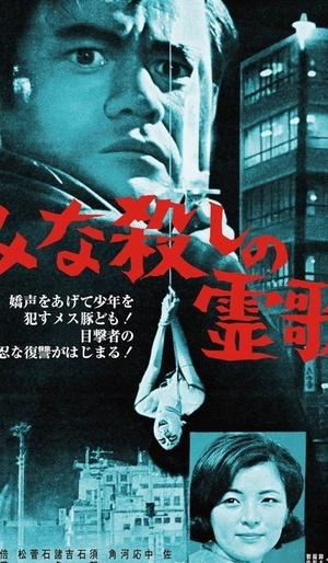 Фильм «Палач» (1968)