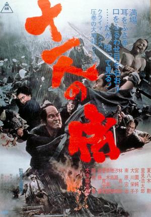 Фильм «Одиннадцать самураев» (1967)