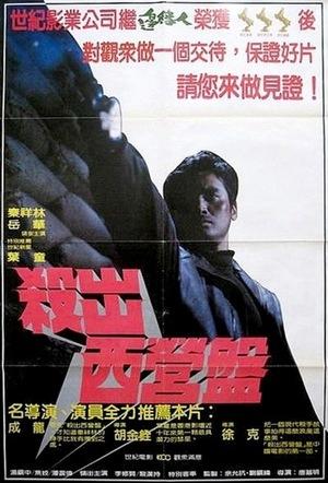 Фільм «Кули киллер» (1982)