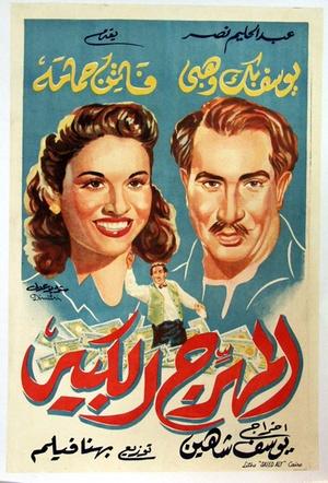 Фильм «Великий клоун» (1952)