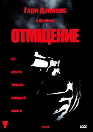 Фильм «Отмщение» (1998)