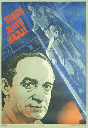 Фильм «Восемь дней надежды» (1984)