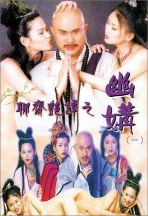 Фільм «Liu jai yim tam ji yau kau» (1997)