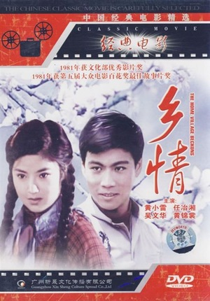 Фільм «Любовь родины» (1981)