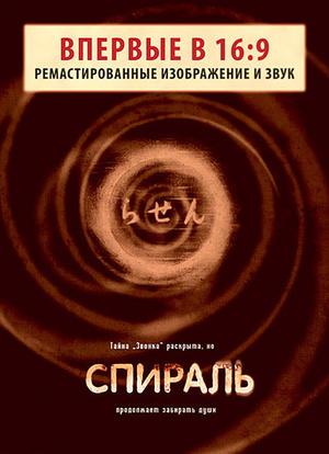 Фильм «Спираль» (1998)