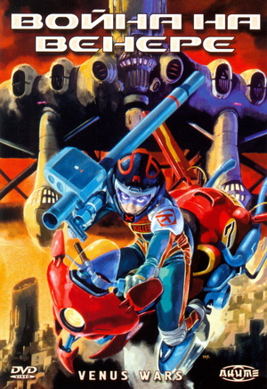 Аніме «Война на Венере» (1989)