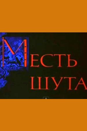 Фільм «Месть шута» (1993)