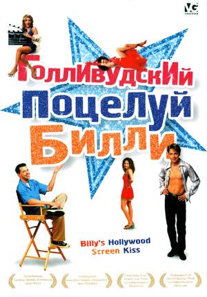Фільм «Голливудский поцелуй Билли» (1998)