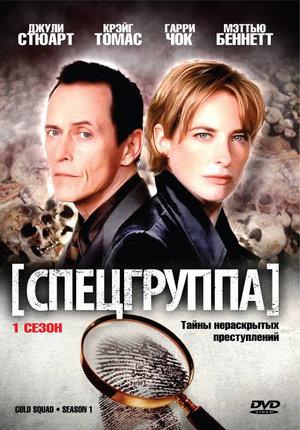 Сериал «Спецгруппа» (1998 – 2005)