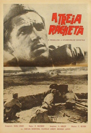 Фільм «Третья ракета» (1963)