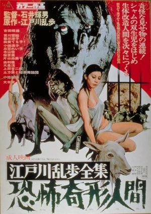 Фильм «Избранное Эдогавы Рампо: Ужасы обезображенного народа» (1969)