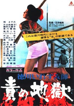 Фильм «Ад мук» (1969)