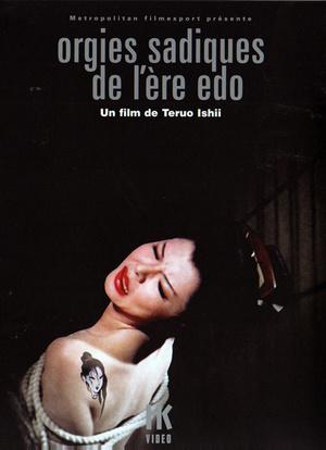 Фильм «Оргии в Эдо» (1969)