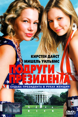 Фільм «Подруги президента» (1999)