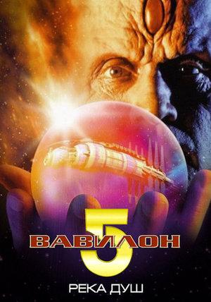 Фильм «Вавилон 5: Река душ» (1998)