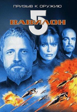 Фильм «Вавилон 5: Призыв к оружию» (1999)