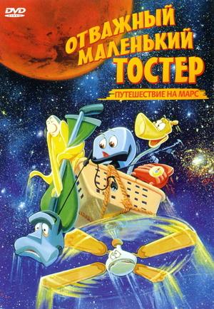 Мультфильм «Отважный маленький тостер: Путешествие на Марс» (1998)