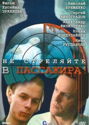 Фильм «Не стреляйте в пассажира» (1993)