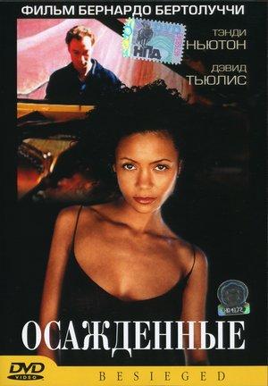 Фільм «Облога» (1998)