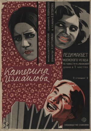 Фільм «Катерина Измайлова» (1926)