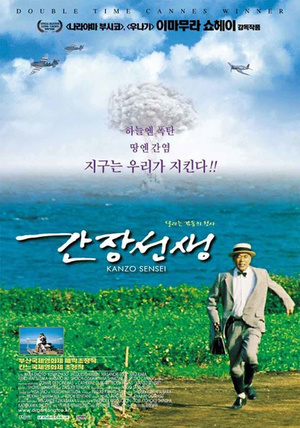 Фильм «Доктор Акаги» (1998)