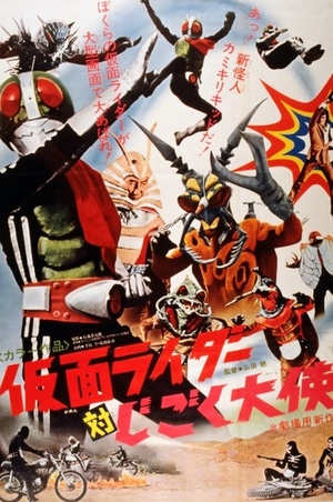 Фильм «Kamen Raidâ tai jigoku taishi» (1972)