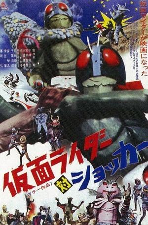 Фильм «Kamen Raidâ tai Shokkâ» (1972)