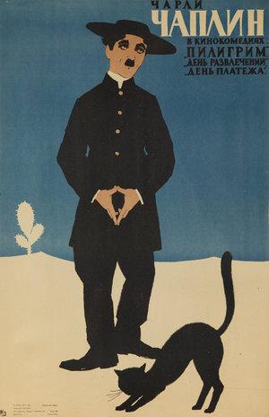 Фільм «Пілігрим» (1923)