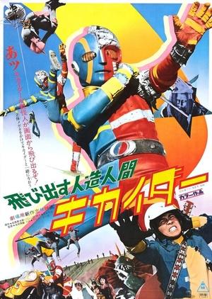 Сериал «Jinzô ningen Kikaidâ» (1972)