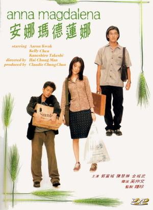 Фільм «Анна Магдалена» (1998)