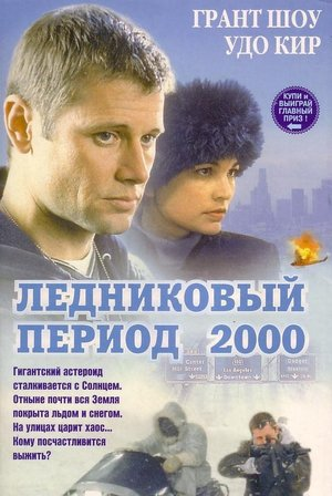 Фильм «Ледниковый период 2000» (1998)