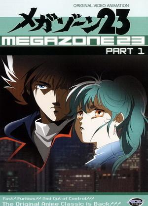 Аниме «Мегазона 23» (1985)