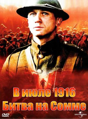 Фільм «В июле 1916: Битва на Сомме» (1999)