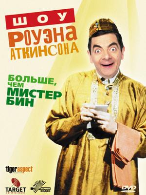 Фильм «Шоу Роуэна Аткинсона» (1992)