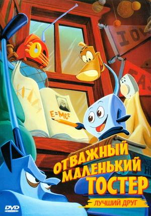Мультфільм «Отважный маленький тостер: Лучший друг» (1997)