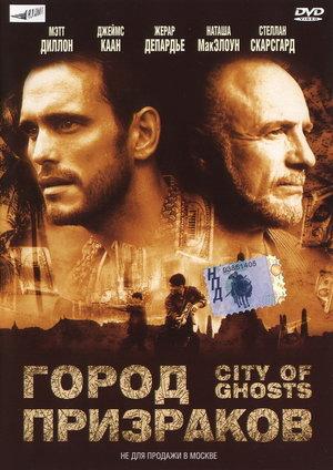 Фільм «Місто примар» (2002)