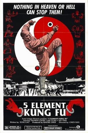 Фільм «Zhang San Feng du chuang Shao Lin» (1976)