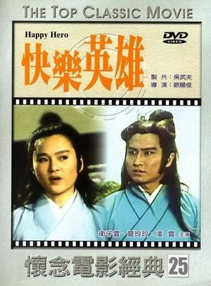 Фільм «Братство героев» (1980)