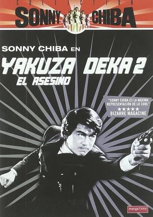 Фильм «Подручный якудза 2: Наемный убийца» (1970)