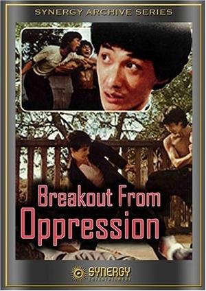 Фільм «Sha chu chong wei» (1978)