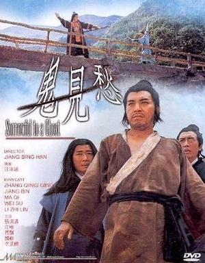 Фільм «Дьявольский меч» (1970)