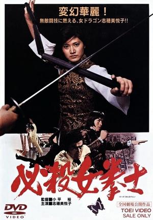 Фильм «Принцесса-дракон» (1976)