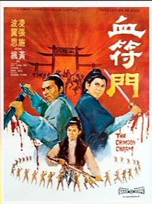 Фільм «Багровое очарование» (1971)