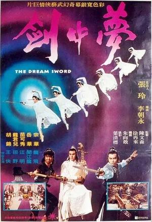 Фільм «Меч мечты» (1979)
