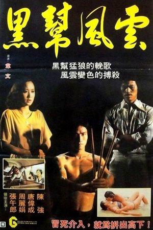 Фільм «Ti dou» (1980)