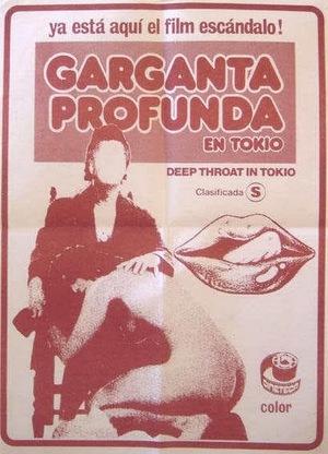 Фильм «Глубокая глотка в Токио» (1975)